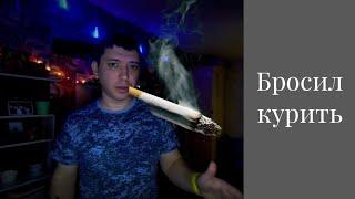 Как бросить курить Бросаю курить 1