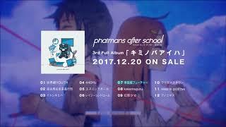 phatmans after school 3rd Full Album『キミノバアイハ』trailer