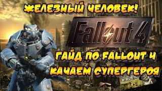 Fallout 4 гайд по прокачке супер-героя. Железный Человек.