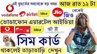 জিও ভোডাফোন আইডিয়া || Jio Vodafone Idea Airtel সিম থাকলেই দেখুন