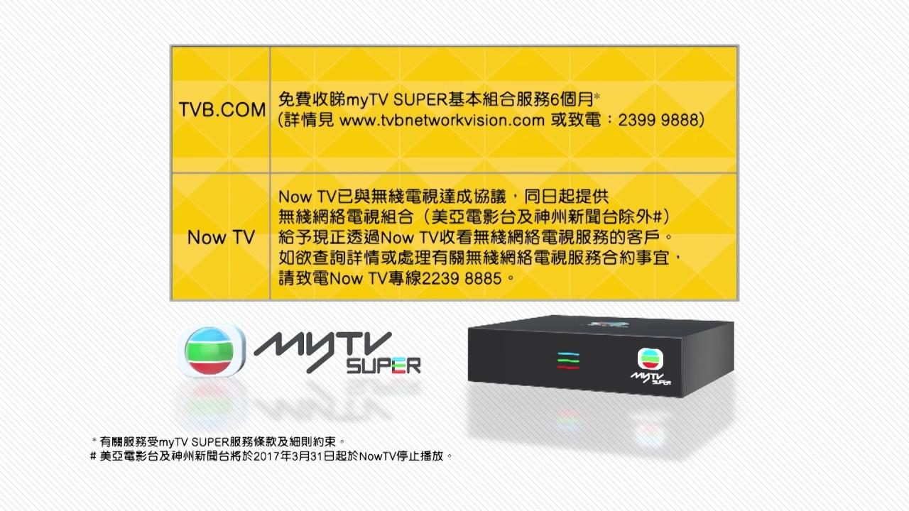 mytv super 破解 2017