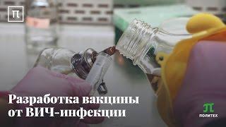 Разработка вакцины от СПИДа - Андрей Козлов