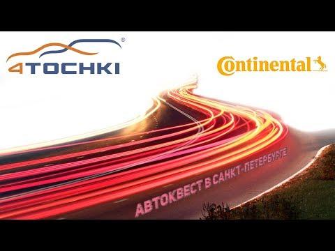 Автоквест с Continental в Санкт-Петербурге