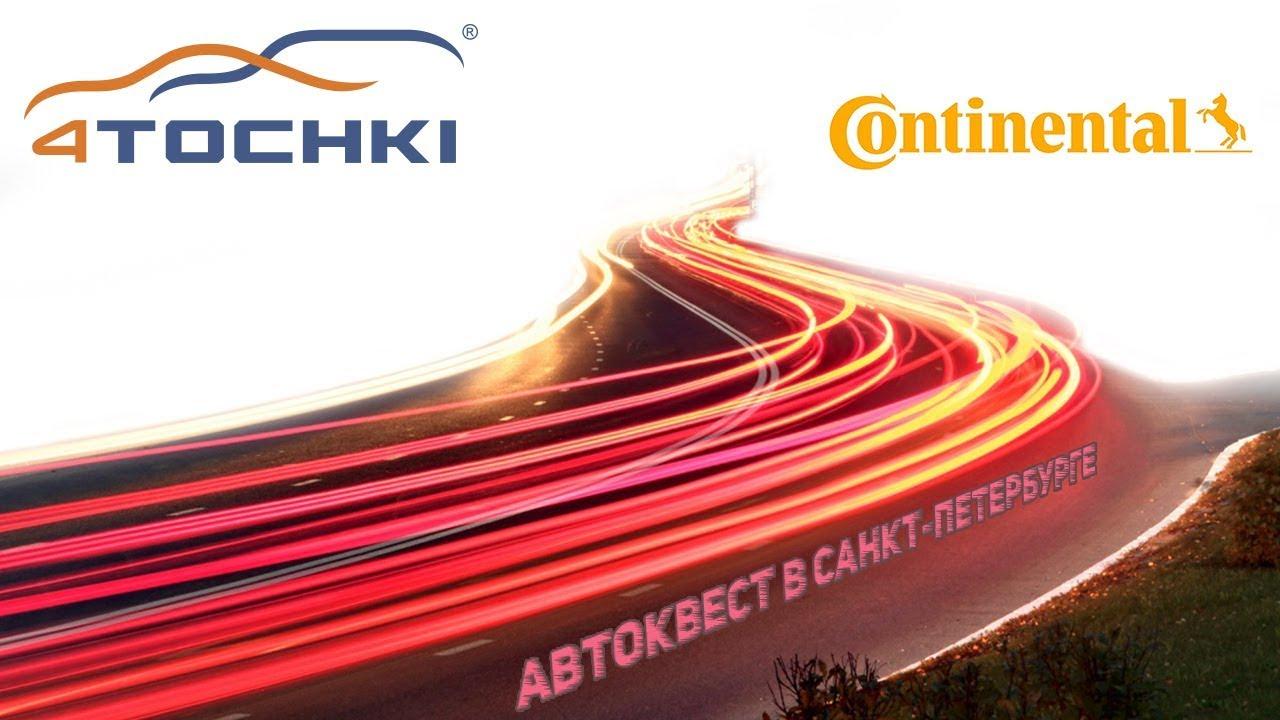 Автоквест с Continental в Санкт-Петербурге на 4 точки. Шины и диски 4точки - Wheels & Tyres
