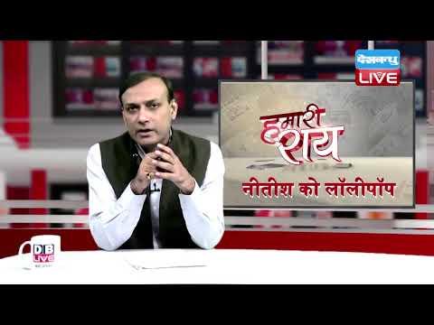 #HamariRai | #Nitish_Kumar को #Modi का लॉलीपॉप | PM Modi in Patna University