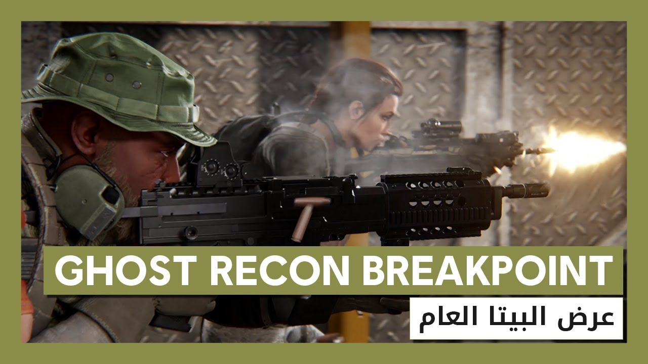 لعبة Ghost Recon Breakpoint: عرض البيتا العام