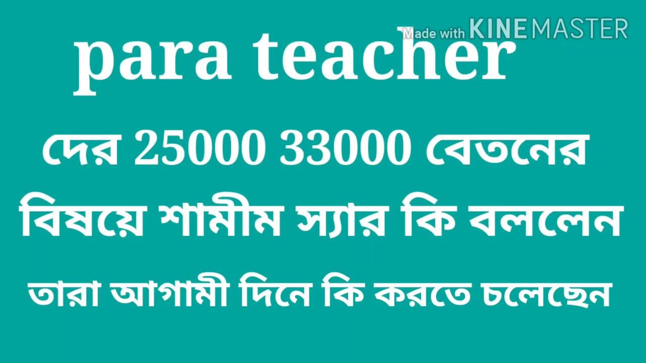 Para teacher দের 25000 ও 33 হাজার বেতন ও পূর্ণ শিক্ষকের মর্যাদা বিষয়ে শামীমা আক্তার কি জানালেন তারা