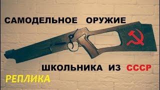 Самодельное оружие советского школьника