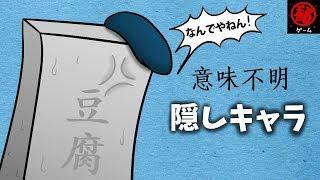 ゲームの意味不明な隠しキャラ集 - マル秘ゲーム - thumbnail