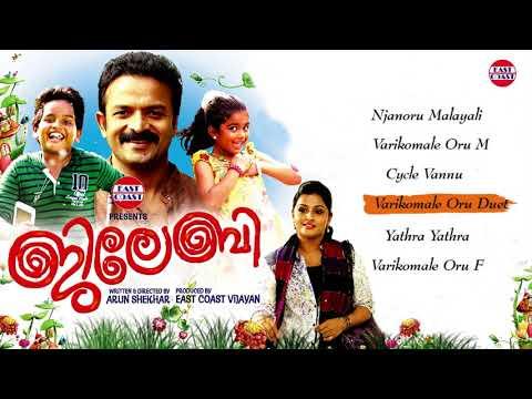 jilebi | Audio Juke Box | Malayalam Latest Movie Songs