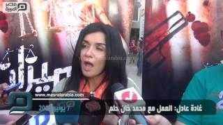 مصر العربية | غادة عادل: العمل مع محمد خان حلم