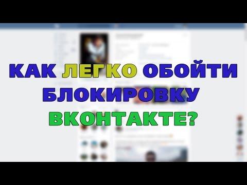 Как обойти блокировку ВКонтакте (VPN расширение для Chrome)