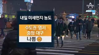 [날씨]'수도권 미세먼지 비상저감조치' 발령…서울 대중교통 무료
