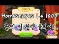 꿈의 집 Homescapes Lv.1000 클리어하기 - App review #01