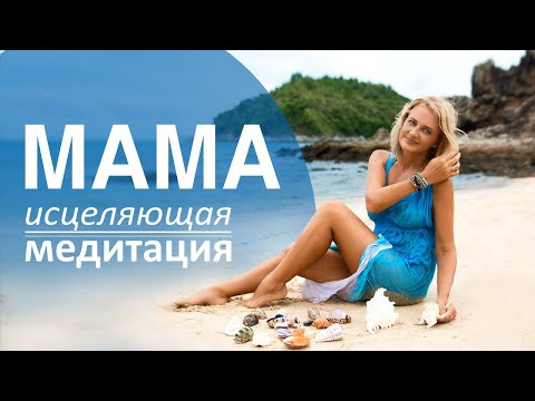 Исцеление и гармонизация отношений с мамой, восстановление связи с родителем – Татьяна Мараховская