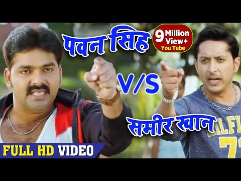 Pawan Singh V/S Samir Khan ~ Best Fight Scene  ~ Challenge ~ Superhit Bhojpuri Movie 2018