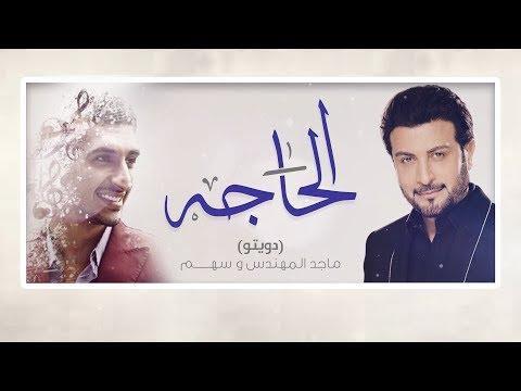 Majid Almohandis  & Sahem - Elhaga ماجد المهندس وسهم - الحاجه - حفلة الثمامة (خاصة) | 2019