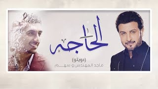 Majid Almohandis  \u0026 Sahem - Elhaga ماجد المهندس وسهم - الحاجه - حفلة الثمامة (خاصة) | 2019
