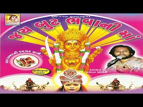 Jay Boot Bhavani Maa | Dayro | Devotional Programme | Lokvarta