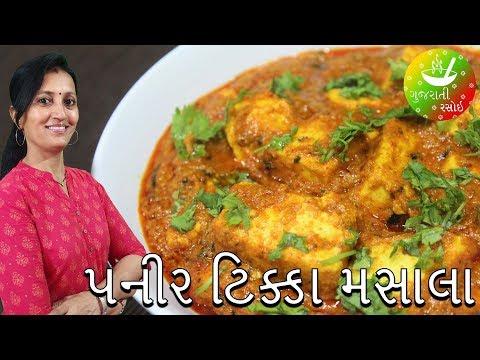 Paneer Tikka Masala - પનીર ટિક્કા મસાલા | Recipes In Gujarati [ Gujarati Language] | Gujarati Rasoi