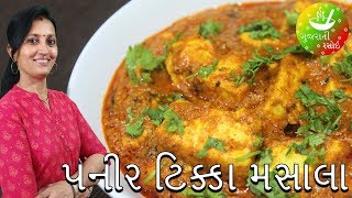 Paneer Tikka Masala - પનીર ટિક્કા મસાલા | Recipes In Gujarati [ Gujarati Language] | Gujarati Rasoi