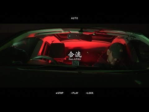 万寿 - 合流 Ⅱ (feat.ANSA) Music Video