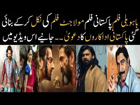 Indian Film Bahubali Copy Pakistani Film Maula Jatt Pakistani Actor Crowd