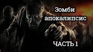 Страшні історії на ніч - зомбі апокаліпсис!