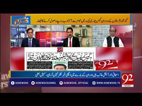 Bakhabar Subh - 12 March 2018 - 92NewsHDPlus