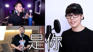 TFBOYS - 是你 | Jason Chen x Danny_AhBoy x 胖胖胖