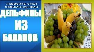 Как украсить детский стол- dolphins banana дельфинчики из бананов(карвинг)