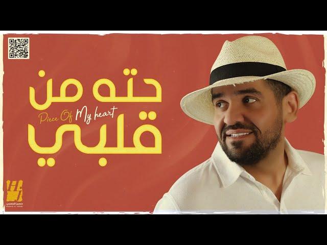 حسين الجسمي -  حته من قلبي (حصرياً)   2021   Hussain Al Jassmi - Piece Of My Heart