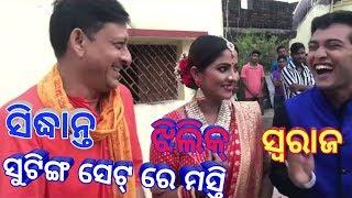 Siddhanta, Jhilik & Swaraj Masti In Film Shooting Set !! #Siddhanta