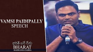 Director Vamsi Paidipally Speech @ Bharat Bahiranga Sabha