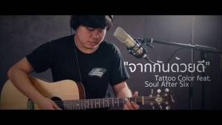 จากกันด้วยดี Tattoo Color covered by AUN SickSecret (U87 + UA 2-610)