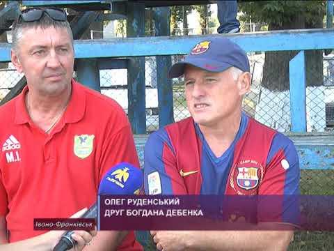 В Івано-Франківську завершився турнір пам'яті Богдана Дебенка