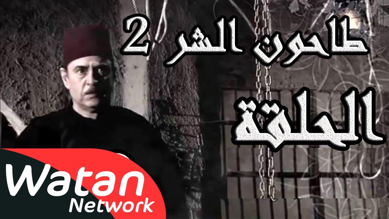مسلسل طاحون الشر 2 ـ الحلقة 19 التاسعة عشر كاملة HD | Tahoun Al Shar
