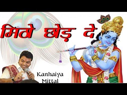 मिठो छोड़ दे || Kanhaiya Mittal || Latest Balaji Bhajan 2017 || Bhardwaj Studio