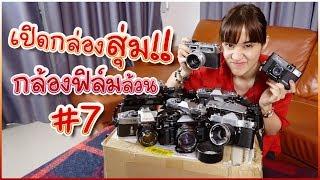 """กล่องสุ่ม """"กล้องฟิล์มมือสอง"""" ส่งตรงจากญี่ปุ่น #มิตรรักนักสุ่ม 🍊ส้ม มารี 🍊"""