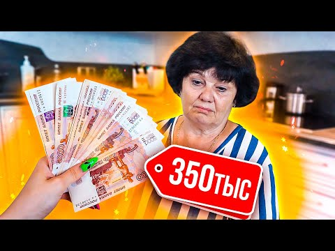 ПОКУПАЮ БАБУШКЕ ВСЁ ЧЕГО КОСНУЛАСЬ😱 ОТДАЛА 350.000 РУБЛЕЙ!