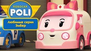 Робокар Поли - Любимые серии Эмбер | Поучительный мультфильм