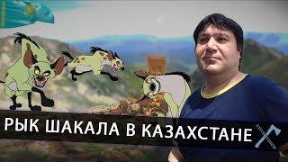 Рык Шакала в Казахстане