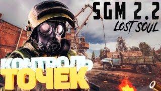 S.T.A.L.K.E.R SGM 2.2 Lost Soul (FINAL) ➤ Контроль