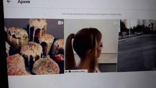 Как архивировать фото/видео, из вашего аккаунта, в Инстаграм?