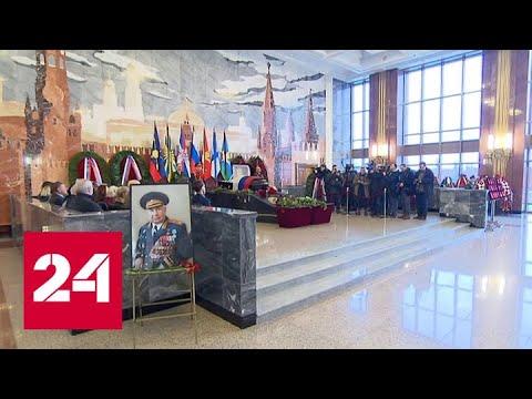 На военном мемориальном кладбище прощаются с маршалом Язовым - Россия 24
