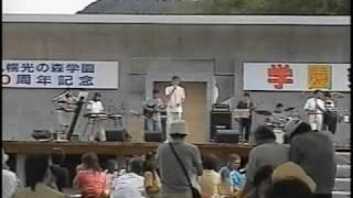 札幌在住のバンド。2002年9月1日(日)。札幌光の森学園10周年...