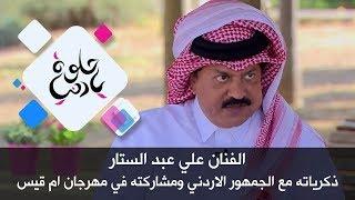 الفنان علي عبد الستار - ذكرياته مع الجمهور الاردني ومشاركته في مهرجان ام قيس