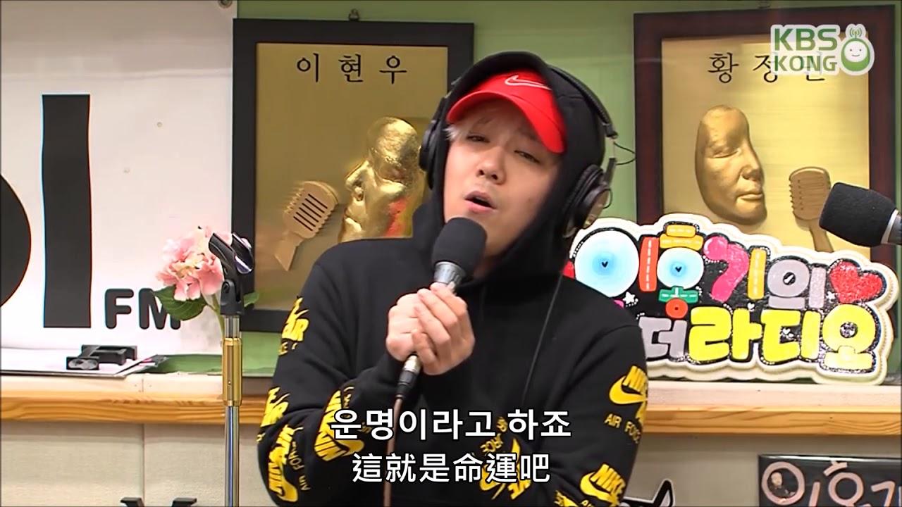 李洪基 인연(姻緣) live 中字 - YouTube