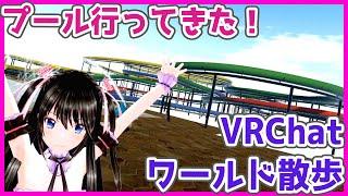 #101【VRChatワールド紹介】プール行ってきた! #でん散歩 #VRChat