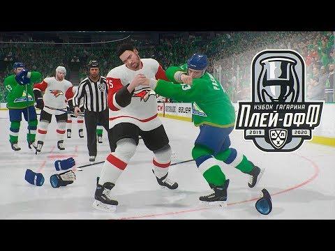 САЛАВАТ ЮЛАЕВ - АВАНГАРД 6 МАТЧ - КУБОК ГАГАРИНА КХЛ В NHL 20